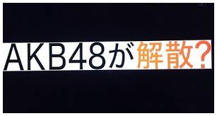 AKB解散_Fotor.jpg
